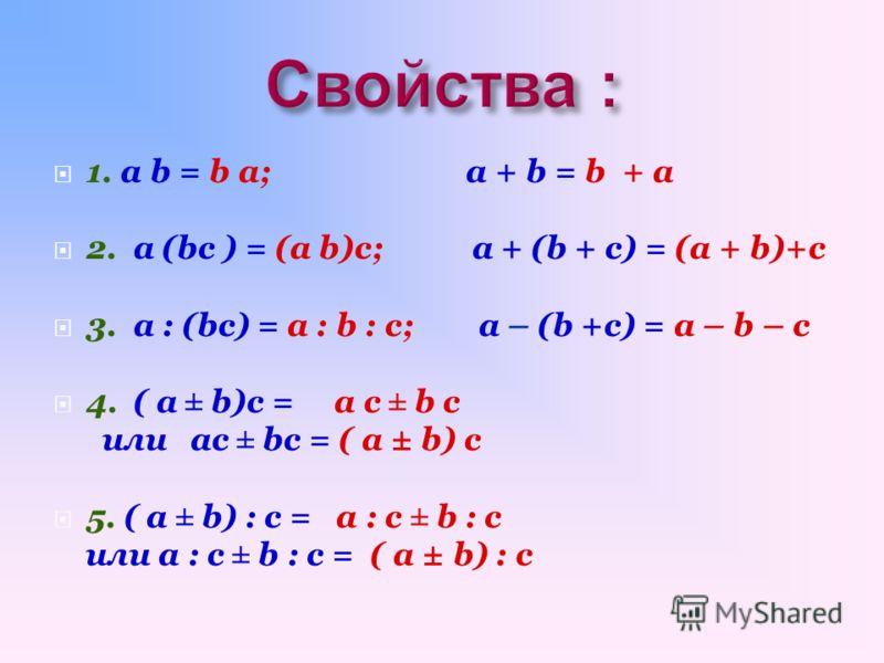 Замените звёздочки знаками « + » или « - » так, чтобы было истинным равенство. ; ;.