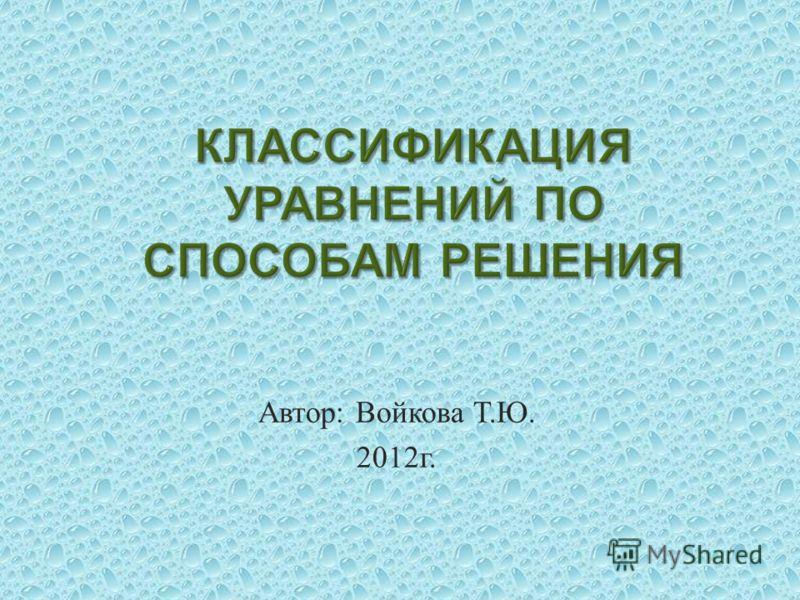 Автор : Войкова Т. Ю. 2012 г.