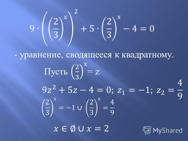 - уравнение, сводящееся к квадратному.
