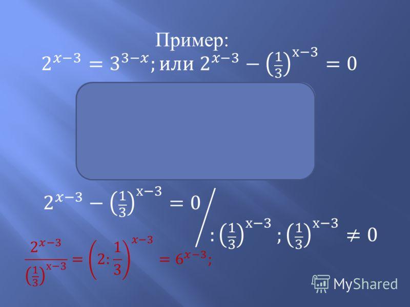 Пример : коэффициенты : А =1; В = -1