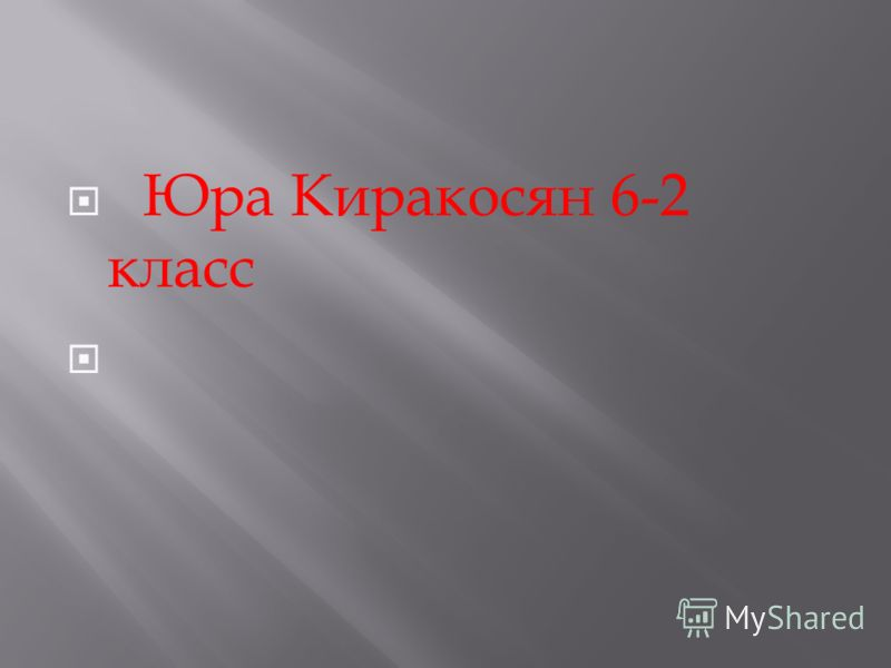 Юра Киракосян 6-2 класс