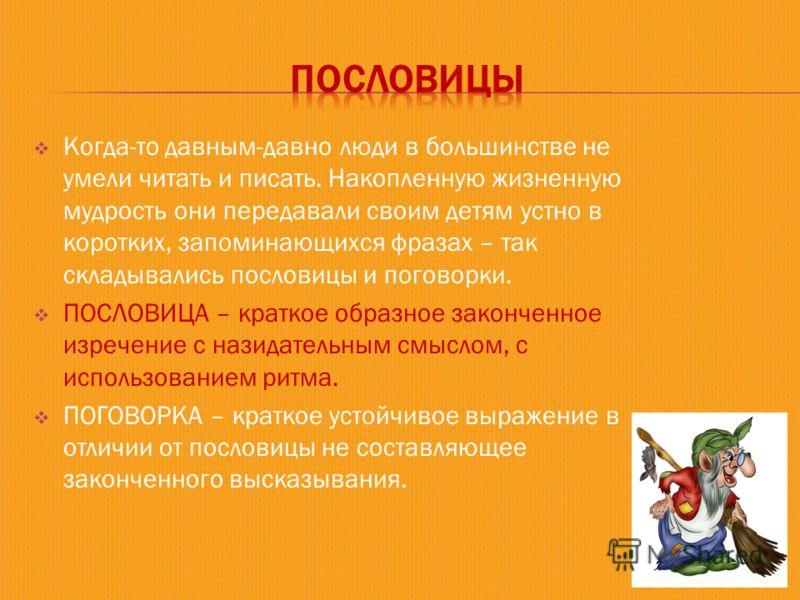 СказкиЗагадки Колыбельные песенки СчиталкиПотешкиСкороговорки Пословицы и поговорки
