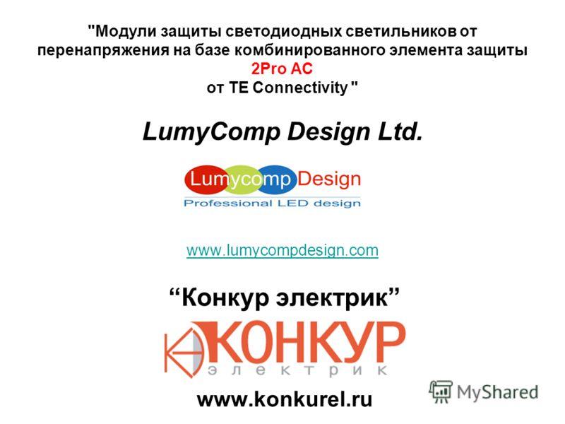 Mодули защиты светодиодных светильников от перенапряжения на базе комбинированного элемента защиты 2Pro AC от TE Connectivity  LumyComp Design Ltd. www.lumycompdesign.com www.lumycompdesign.com Конкур электрик www.konkurel.ru