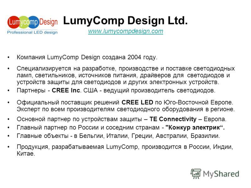 LumyComp Design Ltd. www.lumycompdesign.com www.lumycompdesign.com Компания LumyComp Design создана 2004 году. Специализируется на разработке, производстве и поставке светодиодных ламп, светильников, источников питания, драйверов для светодиодов и ус