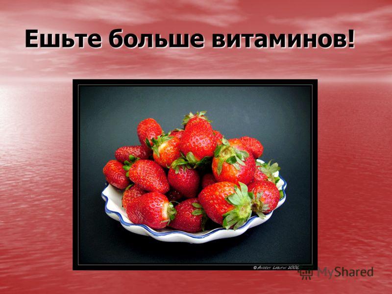 Ешьте больше витаминов!