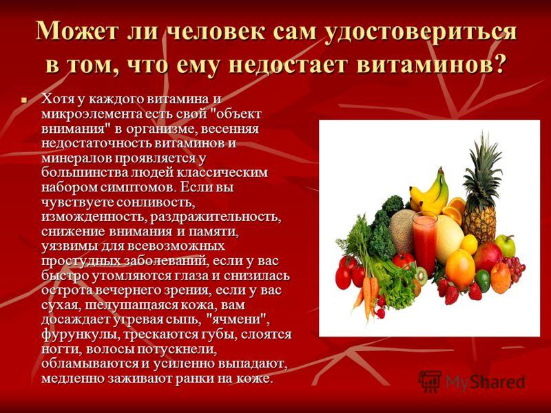 Может ли человек сам удостовериться в том, что ему недостает витаминов? Хотя у каждого витамина и микроэлемента есть свой