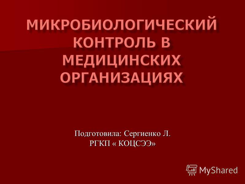 Подготовила: Сергиенко Л. РГКП « КОЦСЭЭ»