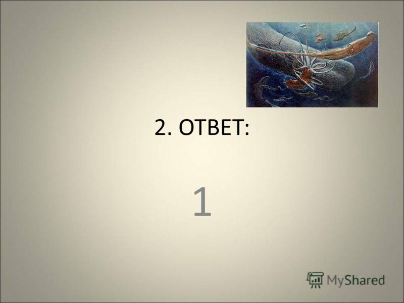 2. ОТВЕТ: 1