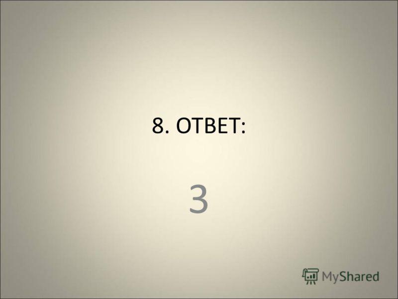 8. ОТВЕТ: 3