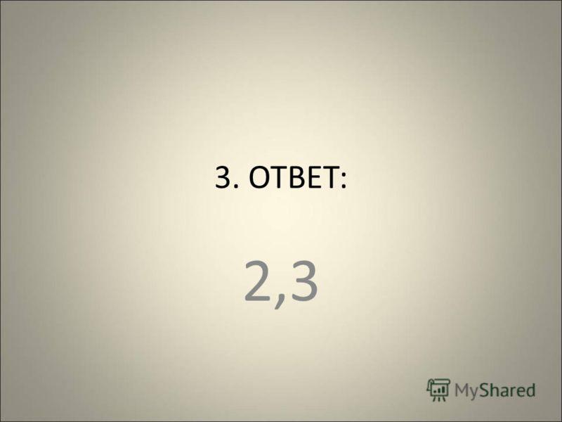 3. ОТВЕТ: 2,3
