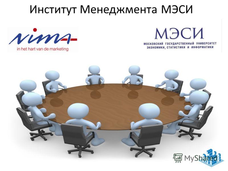 Институт Менеджмента МЭСИ