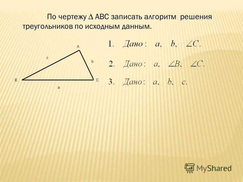 По чертежу АВС записать алгоритм решения треугольников по исходным данным. с b С а А В
