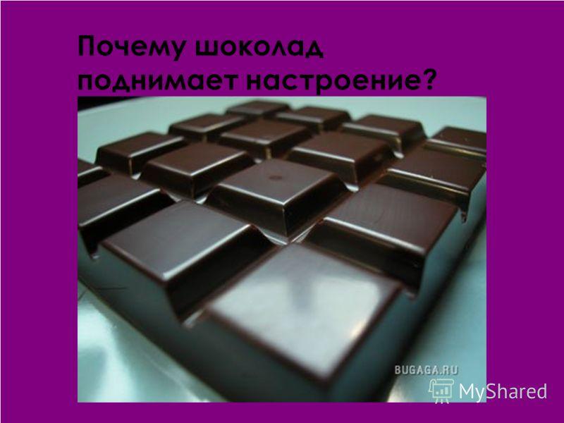 Почему шоколад поднимает настроение?