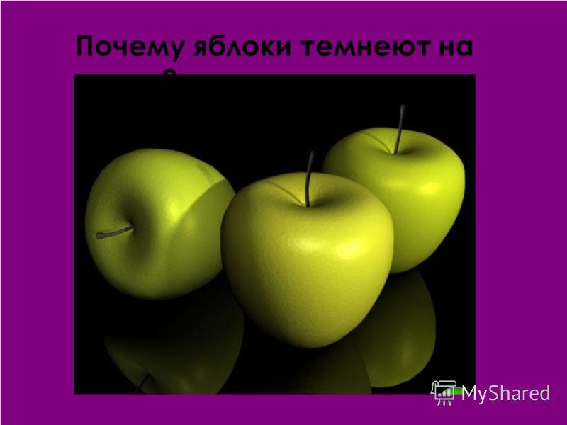Почему яблоки темнеют на срезе?