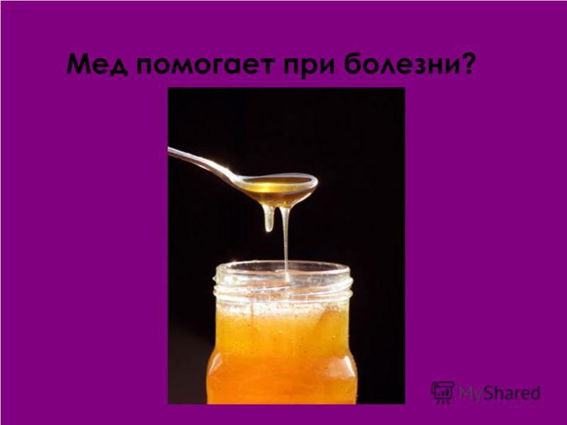 Мед помогает при болезни?