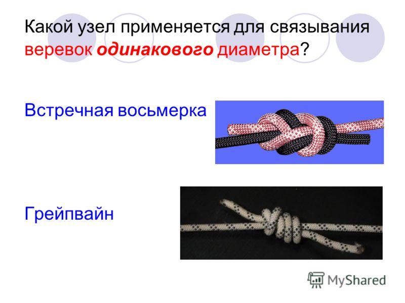 Какой узел применяется для связывания веревок одинакового диаметра? Встречная восьмерка Грейпвайн