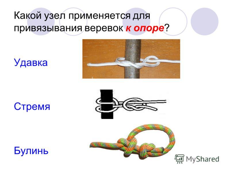 Какой узел применяется для привязывания веревок к опоре? Удавка Стремя Булинь