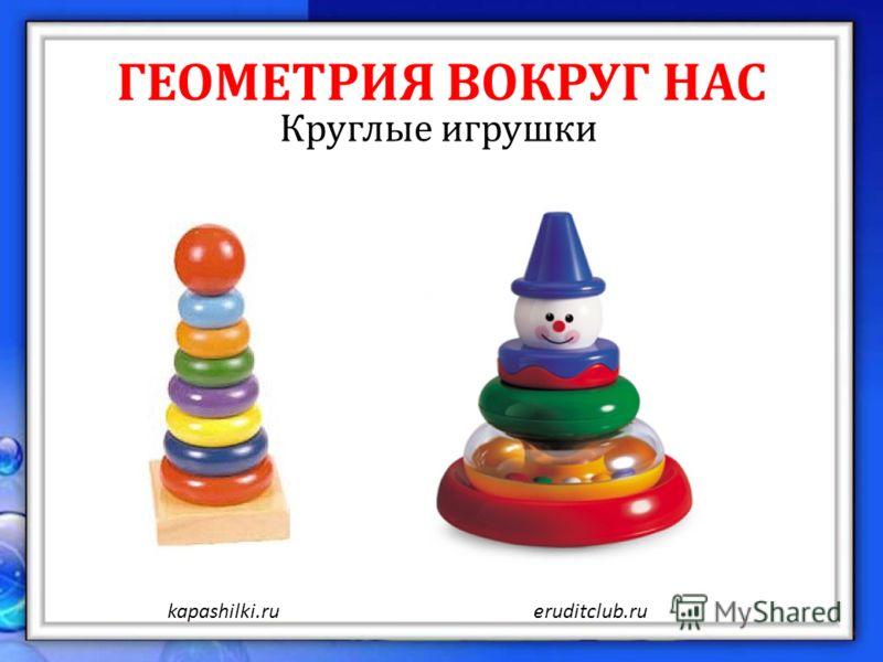 ГЕОМЕТРИЯ ВОКРУГ НАС Круглые игрушки kapashilki.rueruditclub.ru