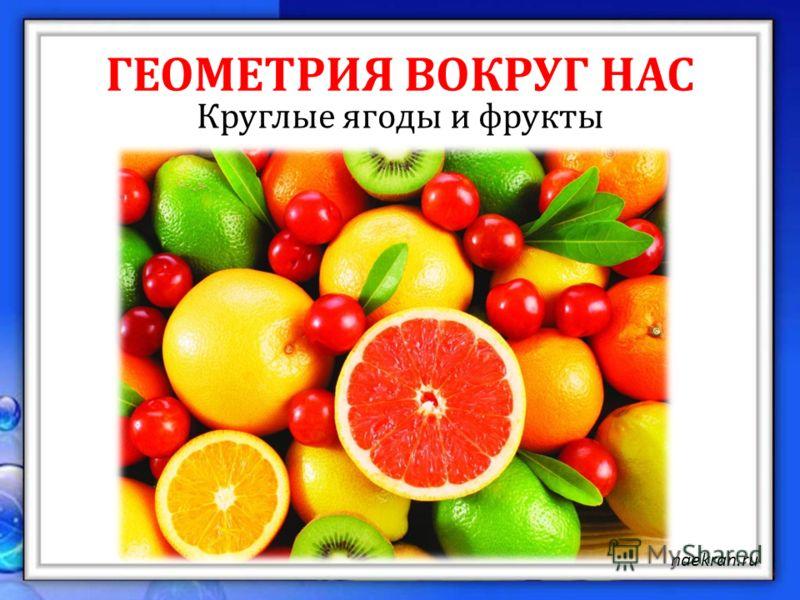 ГЕОМЕТРИЯ ВОКРУГ НАС Круглые ягоды и фрукты naekran.ru