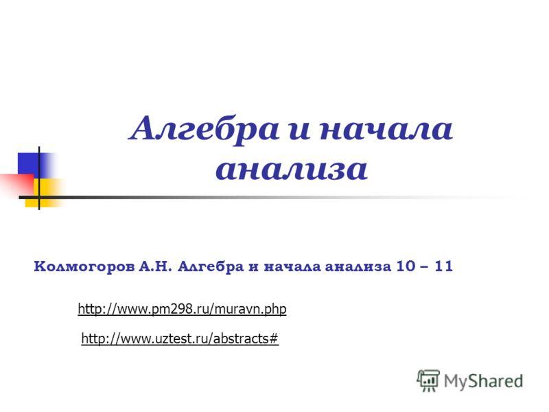Презентация на тему Алгебра и начала анализа Колмогоров А Н  1 Алгебра и начала анализа Колмогоров
