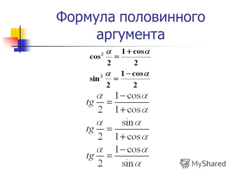 Формула половинного аргумента