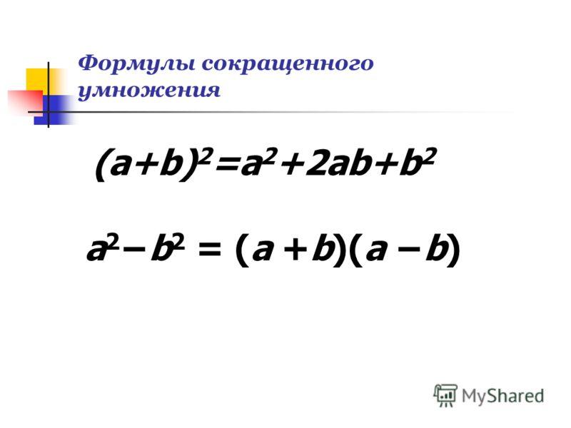 Формулы сокращенного умножения a 2b 2 = (a +b)(a b) (a+b) 2 =a 2 +2ab+b 2