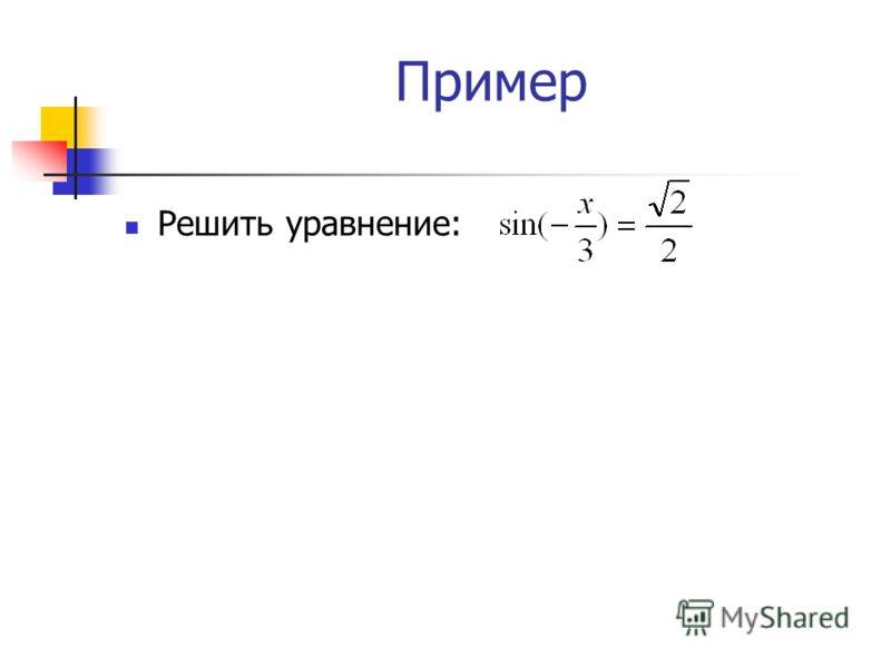 Пример Решить уравнение: