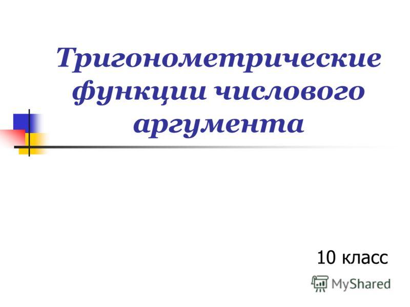 Тригонометрические функции числового аргумента 10 класс