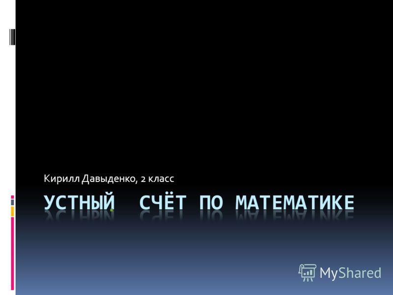 Кирилл Давыденко, 2 класс