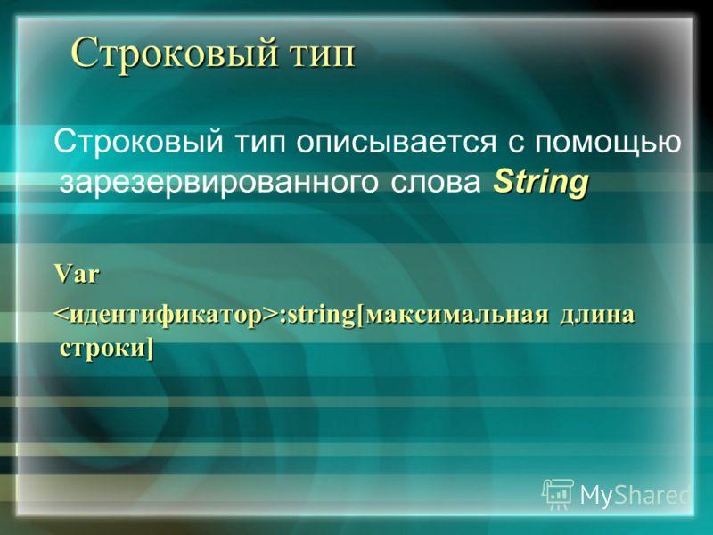 Строковый тип String Строковый тип описывается с помощью зарезервированного слова StringVar :string[максимальная длина строки] :string[максимальная длина строки]
