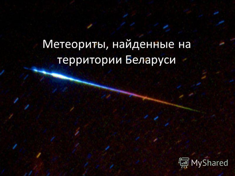 Метеориты, найденные на территории Беларуси