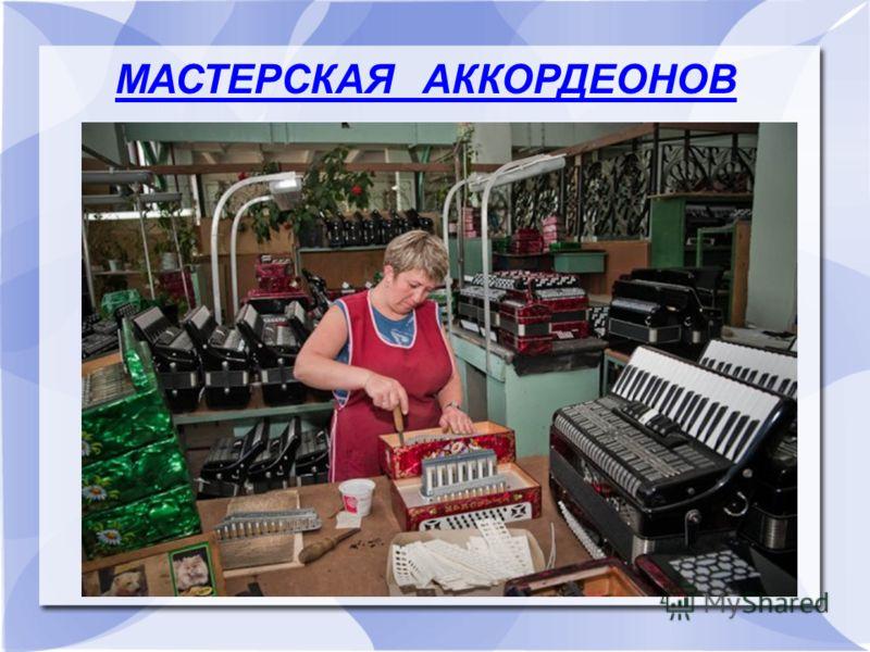 МАСТЕРСКАЯ АККОРДЕОНОВ