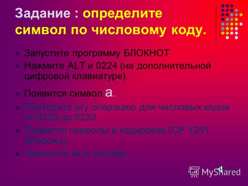Alt-ввод Если вам известен код символа, то символ можно получить, набрав его код на малой цифровой клавиатуре при включенном индикаторе Num Lock и прижатой клавише Alt. Каждому символу соответствует свой код: 128 русская буква А; 160 русская буква а;