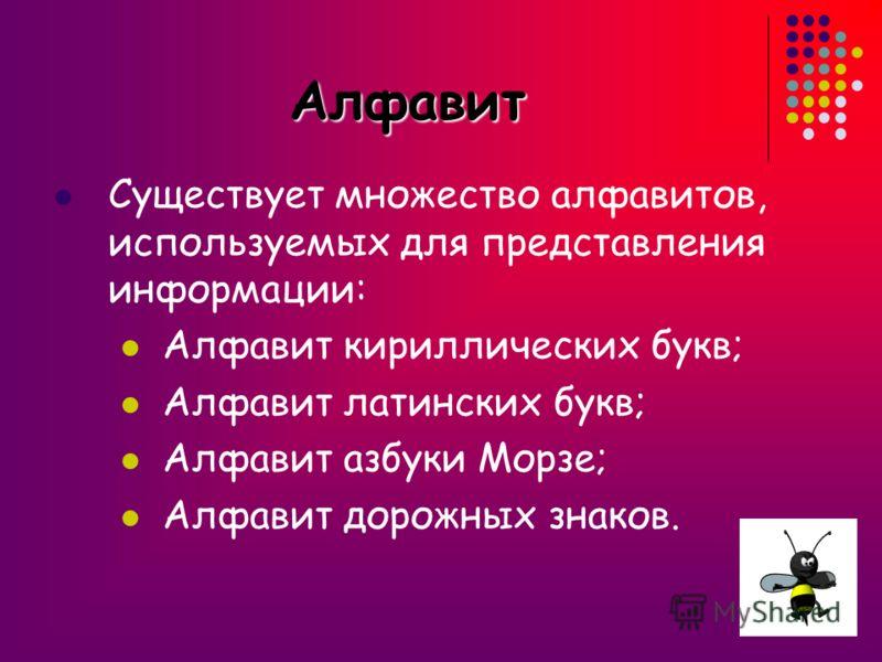 Алфавит Каждый язык (код) может быть представлен своим алфавитом. Алфавит Алфавит набор используемых в языке символов.