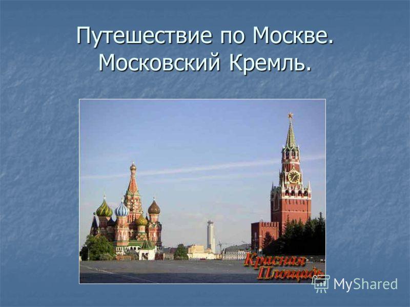 Путешествие по Москве. Московский Кремль.