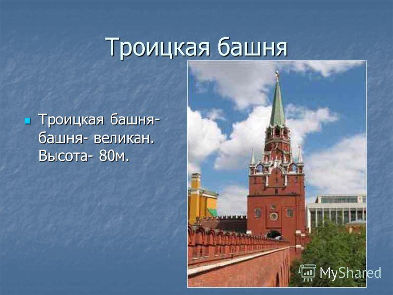 Троицкая башня Троицкая башня- башня- великан. Высота- 80м. Троицкая башня- башня- великан. Высота- 80м.