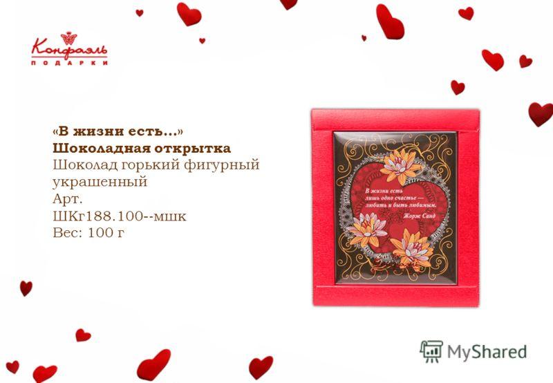 «В жизни есть…» Шоколадная открытка Шоколад горький фигурный украшенный Арт. ШКг188.100- мшк Вес: 100 г