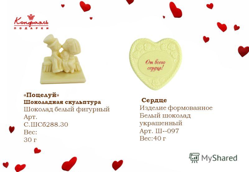 Сердце Изделие формованное Белый шоколад украшенный Арт. Ш- 097 Вес:40 г «Поцелуй» Шоколадная скульптура Шоколад белый фигурный Арт. С.ШСб288.30 Вес: 30 г