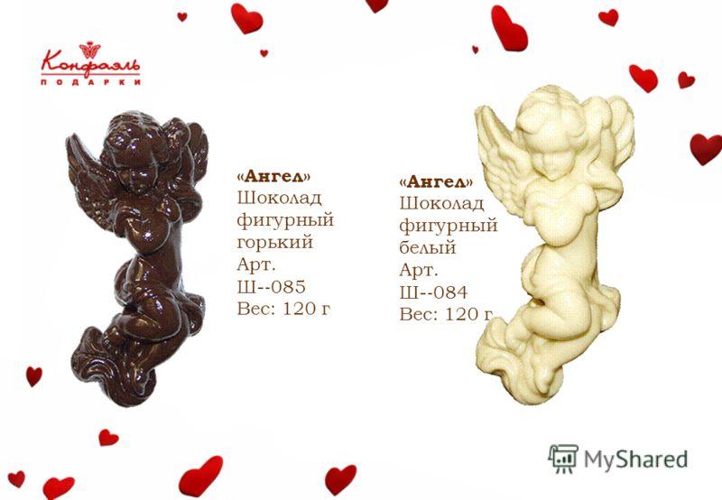 «Ангел» Шоколад фигурный горький Арт. Ш- 085 Вес: 120 г «Ангел» Шоколад фигурный белый Арт. Ш- 084 Вес: 120 г