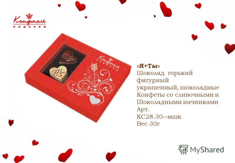 «Я+Ты» Шоколад горький фигурный украшенный, шоколадные Конфеты со сливочными и Шоколадными начинками Арт. КС28.30- мшк Вес 30г