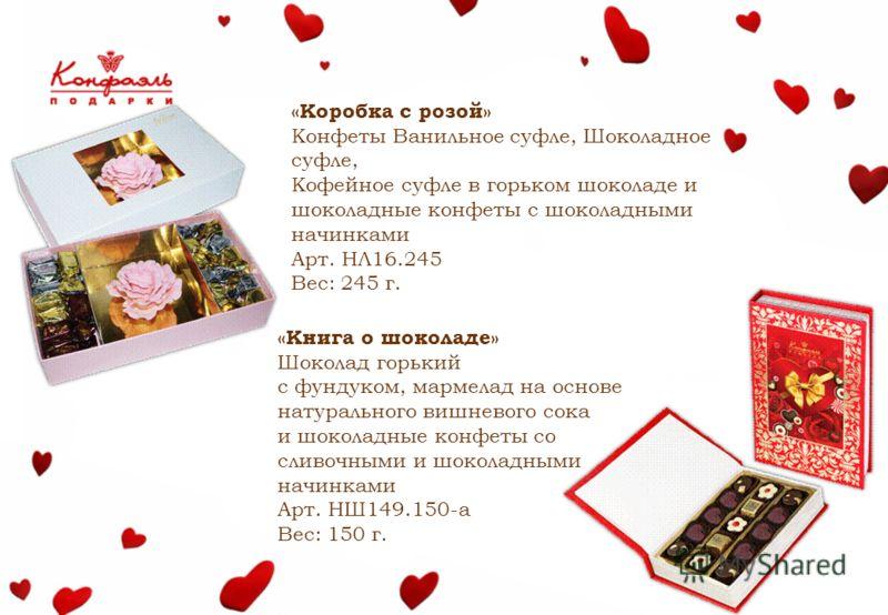 «Коробка с розой» Конфеты Ванильное суфле, Шоколадное суфле, Кофейное суфле в горьком шоколаде и шоколадные конфеты с шоколадными начинками Арт. НЛ16.245 Вес: 245 г. «Книга о шоколаде» Шоколад горький с фундуком, мармелад на основе натурального вишне