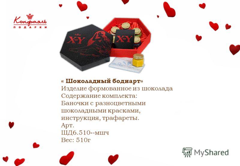 « Шоколадный бодиарт» Изделие формованное из шоколада Содержание комплекта: Баночки с разноцветными шоколадными красками, инструкция, трафареты. Арт. ШД6.510- мшч Вес: 510г