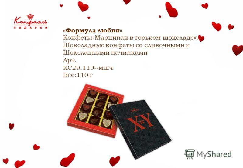 «Формула любви» Конфеты«Марципан в горьком шоколаде», Шоколадные конфеты со сливочными и Шоколадными начинками Арт. КС29.110- мшч Вес:110 г