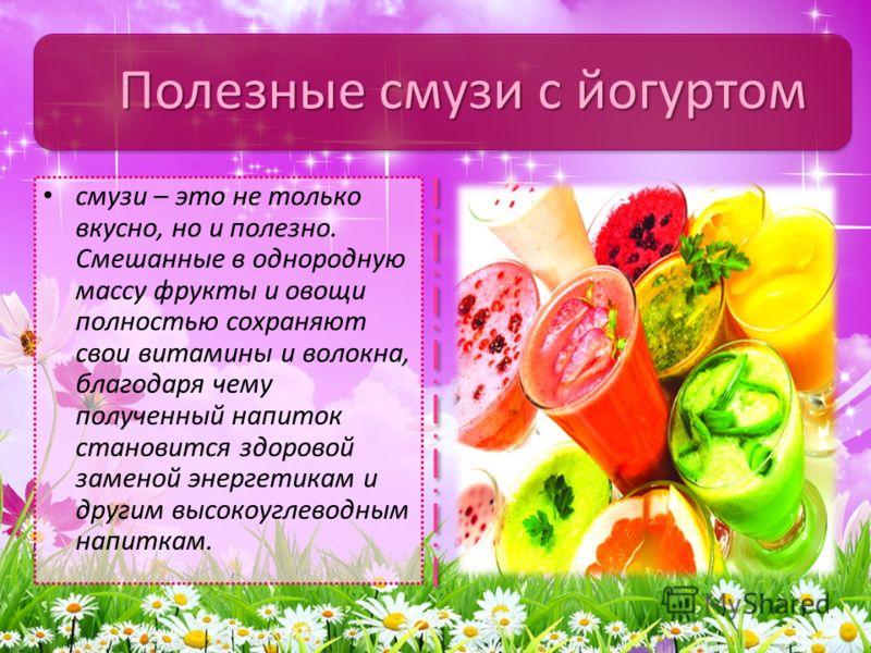 смузи – это не только вкусно, но и полезно. Смешанные в однородную массу фрукты и овощи полностью сохраняют свои витамины и волокна, благодаря чему полученный напиток становится здоровой заменой энергетикам и другим высокоуглеводным напиткам. Полезны