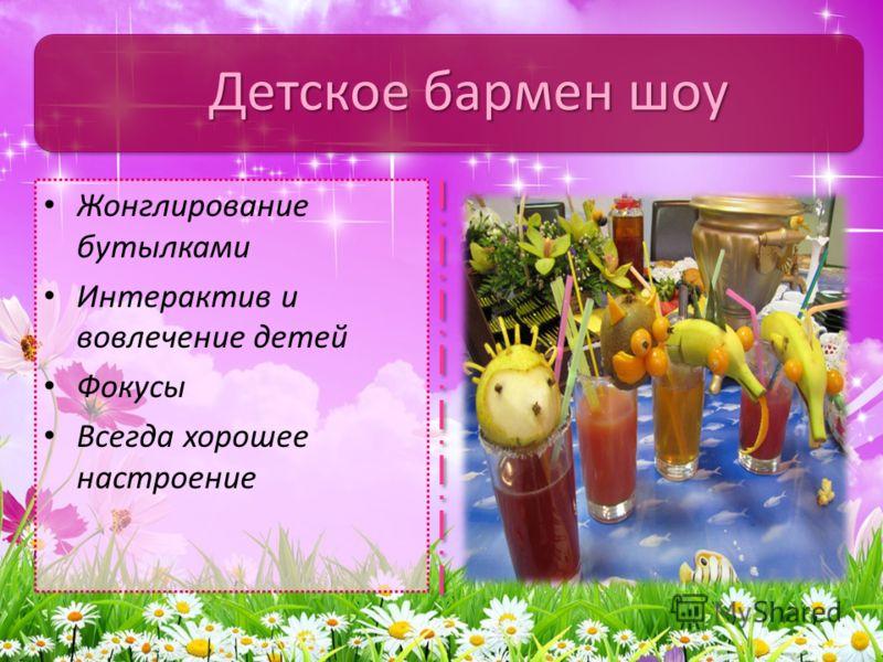 Жонглирование бутылками Интерактив и вовлечение детей Фокусы Всегда хорошее настроение Детское бармен шоу