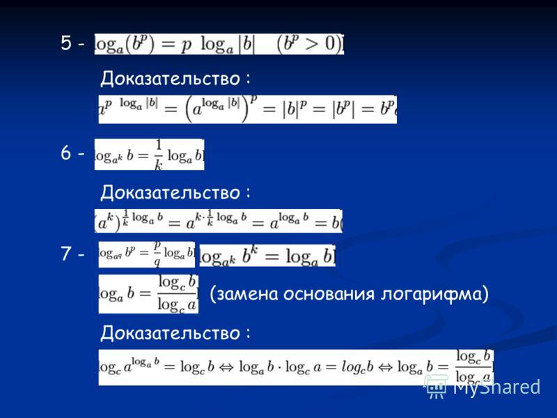 5 - Доказательство : 6 - Доказательство : 7 - (замена основания логарифма) Доказательство :