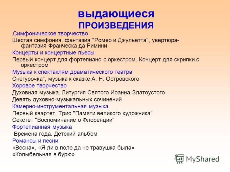 выдающиеся ПРОИЗВЕДЕНИЯ Симфоническое творчество Шестая симфония, фантазия