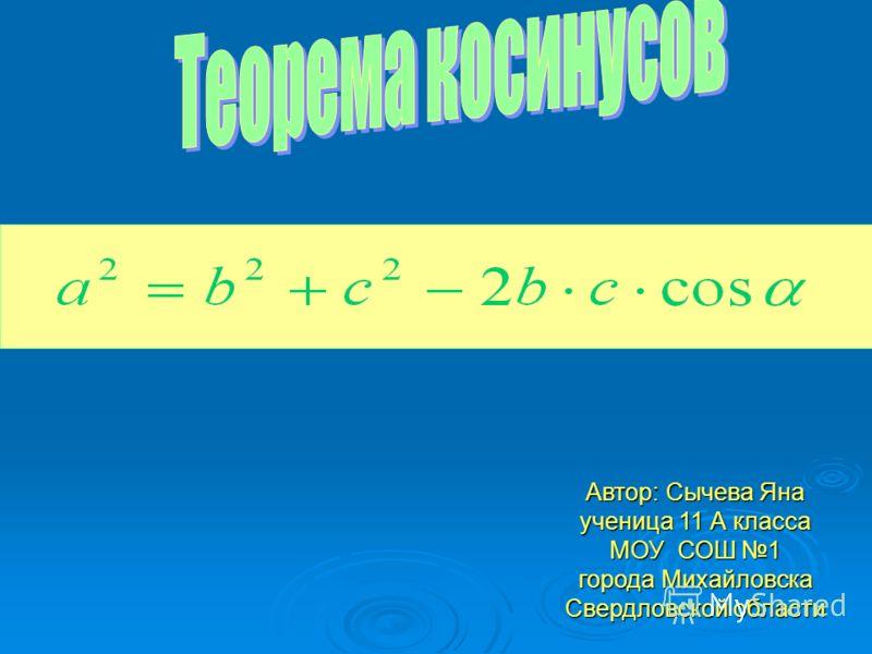 Автор: Сычева Яна ученица 11 А класса МОУ СОШ 1 города Михайловска Свердловской области