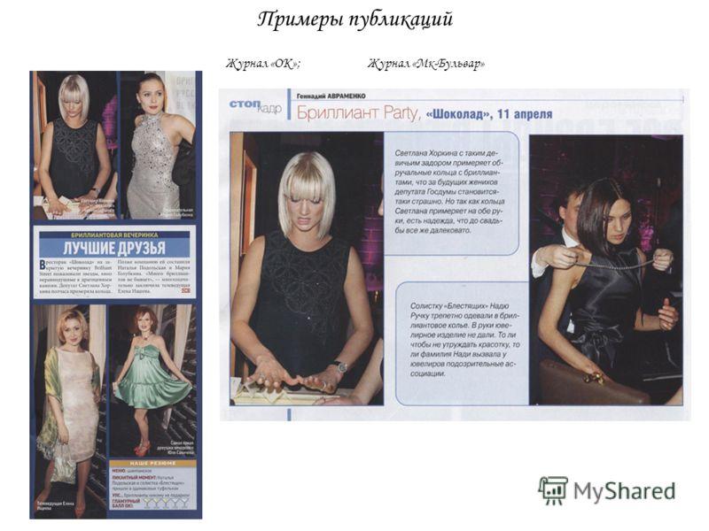 Примеры публикаций Журнал «ОК»; Журнал «Мк-Бульвар»