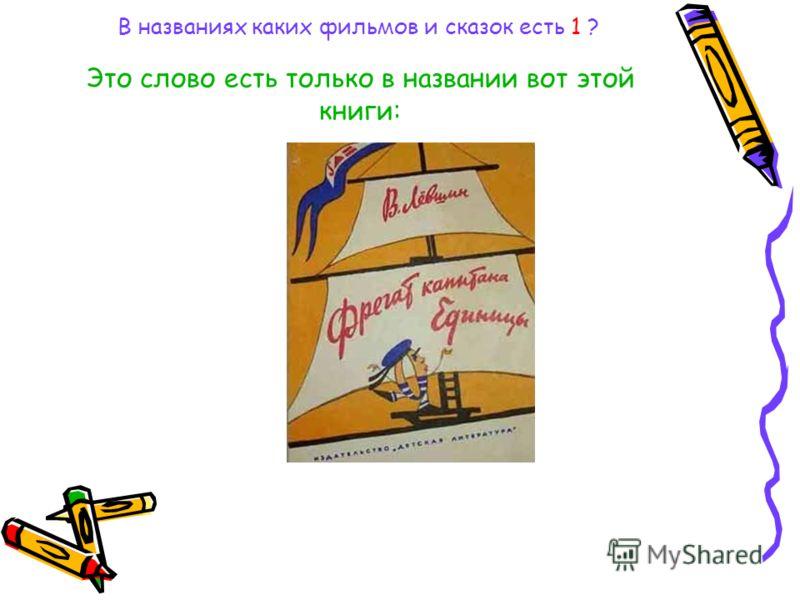 Это слово есть только в названии вот этой книги: В названиях каких фильмов и сказок есть 1 ?